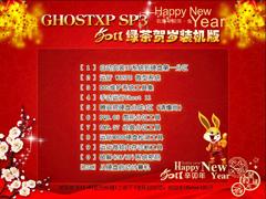 绿茶系统 GhostXP_SP3 贺岁装机版 v2011.03