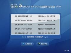 <b><font color='#0000FF'>深度技术《GHOST XP SP3 快速装机专业版 V4.0》 2011.04</font></b>