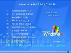 <b><font color='#FF0000'>电脑公司 GHOST XP SP3 装机特别版 V2011.04</font></b>
