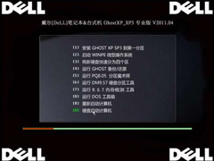 戴尔[DeLL]笔记本&台式机GhostXP_SP3 专业版V2011.04
