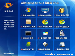 大地 Ghost Xp Sp3 裝機版 V2.6