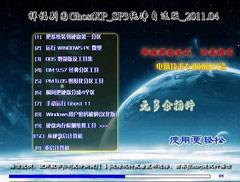 祥福别园GhostXP SP3 纯净自选版 2011.04[NTFS]