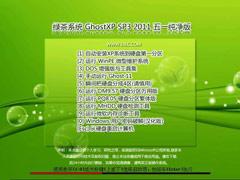 绿茶系统 Ghost XP SP3 2011 五一纯净版