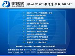 深度旋风 Ghost XP SP3 快速装机版 2011.05