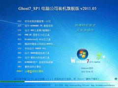 电脑公司 Ghost Win7 SP1 IE9 装机旗舰版v2011.05