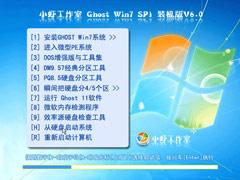 <b><font color='#0033CC'>小虾工作室 Ghost Win7 SP1 装机版V6.0 [32位系统]</font></b>