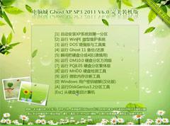 电脑城 GHOST XP SP3 2011 完美装机版 V6.0 (2011年.06月)