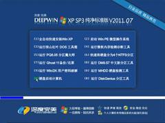 深度完美 GhostXP_SP3 纯净选择版 2011.07