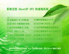 系统无忧 Ghost XP SP3 快速装机版 V2011.07