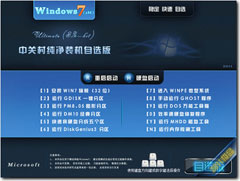 中关村 GHOST WIN7 SP1 纯净自选旗舰版(32位系统)2011.V06+