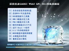 深度技术 GHOST WIN7 SP1 2011 极速装机旗舰版[免激活版]
