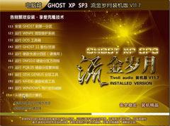 电脑城Ghost XP SP3流金岁月装机版V2011.07【兼容十年机】
