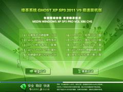 綠茶系統 Ghost XP SP3 極速裝機版 v2011.09
