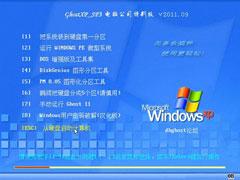<b><font color='#0000FF'>电脑公司 GHOST XP SP3 特别版 v2011.09</font></b>