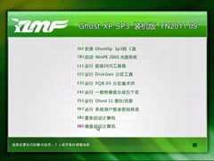 雨林木风 GHOST XP SP3 极速装机版 YN2011.09