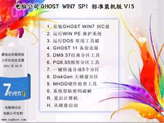 电脑公司 GHOST WIN7 SP1 X32 标准装机版 V15.0