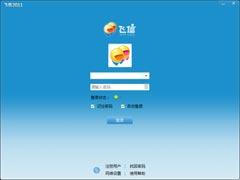 飞信2011 秋韵去广告 绿色免费版