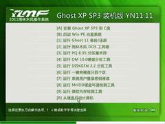 雨林木风 Ghost XP SP3 快速装机版 YN2011.11