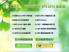 大白菜 GHOST XP SP3 2012春节装机版