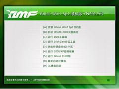雨林木风 Ghost Win7 SP1 快速装机版 2012.02