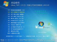 电脑公司 GHOST WIN7 SP1 装机旗舰版 v2012.03(32位)
