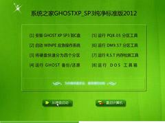 系统之家 Ghost XP SP3 纯净标准版 V2012.05