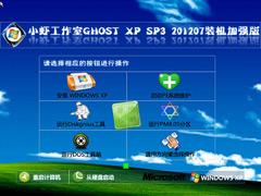 小虾工作室 GHOST XP SP3 装机加强版 V2012.07