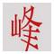 海峰五笔(UNICODE超大字集) V9.5 标准版