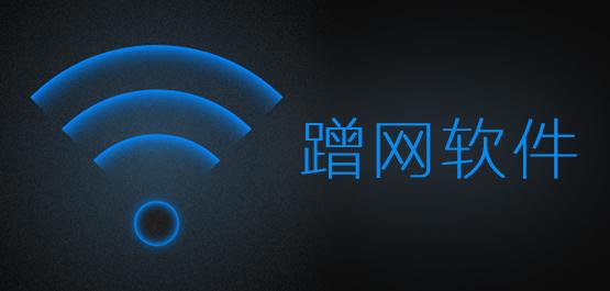 世界上最遥远的距离就是没有网络,蹭网软件帮你拉近距离!—蹭网w88live