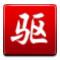 驱动精灵2013 V7.0.801.1250 万能网卡版