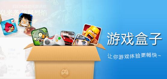 游戲盒子下載_游戲盒子排行榜_游戲盒子大全
