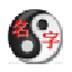 生辰八字五行宝宝取名腾博会 诚信为本 V25.0 绿色版