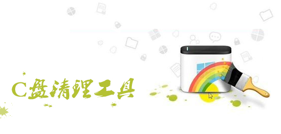 c盘清理工具_win7 xp c盘清理软件