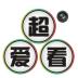 超愛看高清錄屏 V1.3.2 綠色版