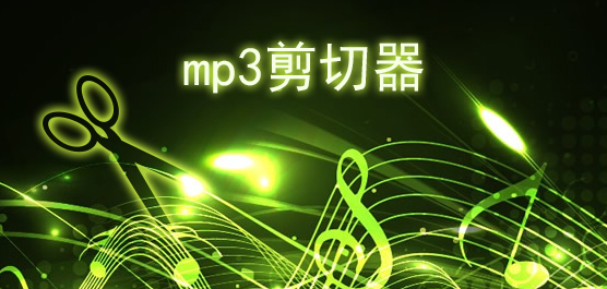 mp3剪切器哪个好?剪切音乐软件下载大全