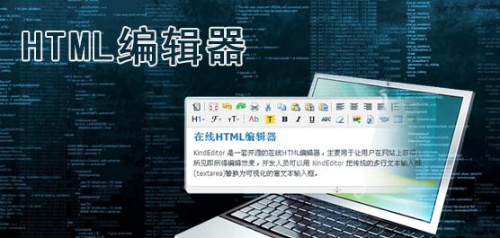 html编辑器_常用的html编辑器下载大全