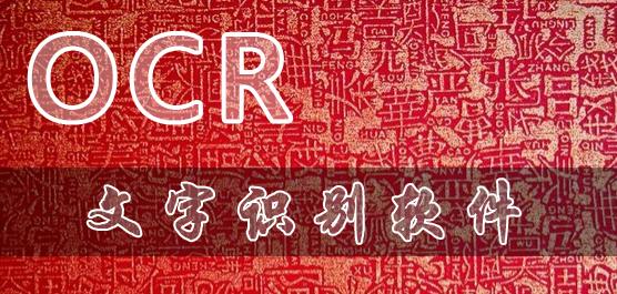 ocr文字識別軟件哪個好?ocr文字識別軟件免費下載