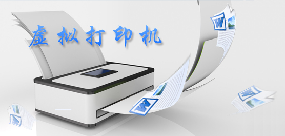 pdf虚拟打印机_pdf虚拟打印机破解版_虚拟打印机下载大全
