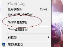 Win8恢复桌面右键菜单Nvidia控制面板选项的方法