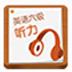 愛語吧英語六級聽力 V3.1