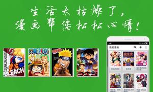 安卓漫画阅读器_手机漫画软件_漫画阅读器下载