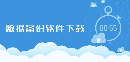 备份软件_系统备份软件_数据备份软件下载
