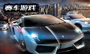 赛车游戏单机版_3d赛车游戏_赛车游戏精选