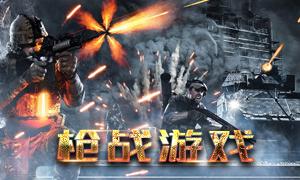 与对手火拼一场,体验厮杀的快感!—枪战游戏下载