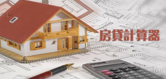 房贷计算器免费下载