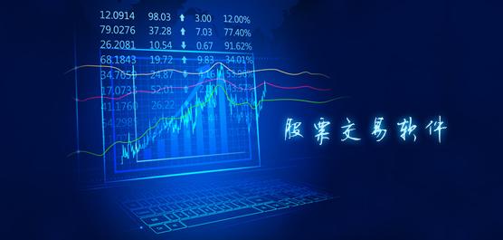 股票交易软件下载