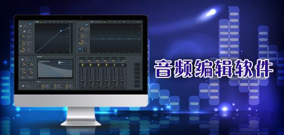 音频编辑软件收费版_音频编辑软件下载