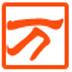 万能五笔输入法 V9.9.9.10802 简体中文版