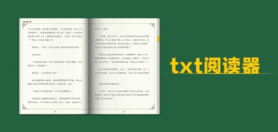 TXT阅读器电脑版