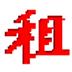 http://img5.xitongzhijia.net/150727/68-150HG5055M03.jpg